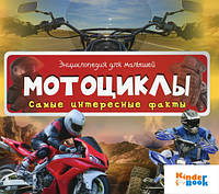 Энциклопедия для малышей. Мотоциклы