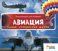 Энциклопедия для малышей. Авиация