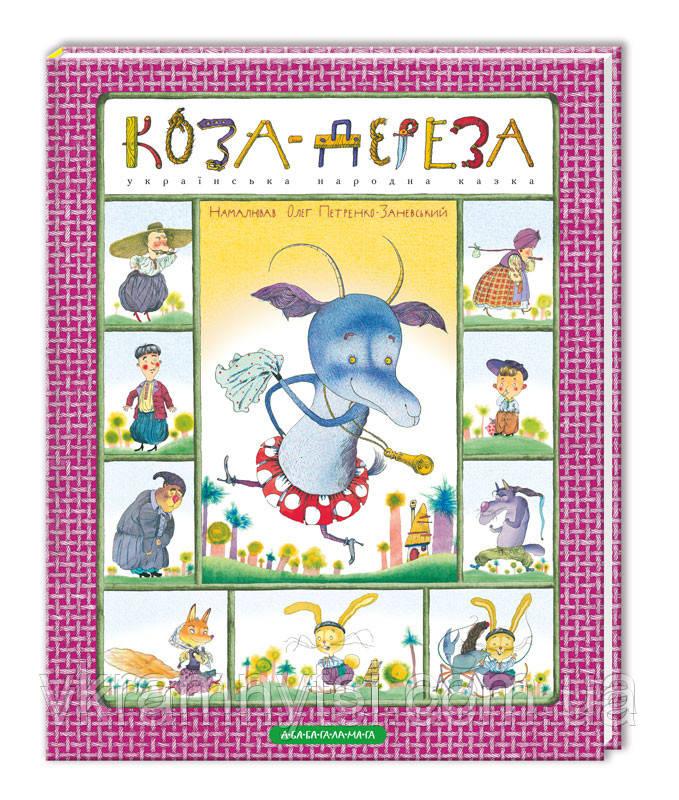 Коза-дереза. Українська народна казка. Видавництво: А-ба-ба-га-ла-ма-га