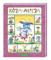 Коза-дереза. Українська народна казка. Видавництво: А-ба-ба-га-ла-ма-га, фото 1