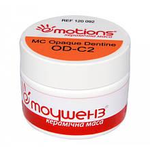 МС Emotions opaque-dentine, опак-дентин (Эмоушенз,Емоушенз) 20 гр