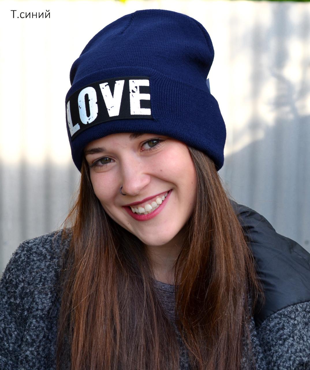 Шапка LOVE размер 56 (осень, зима)