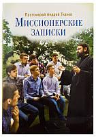 Миссионерские записки. Протоиерей Андрей Ткачев