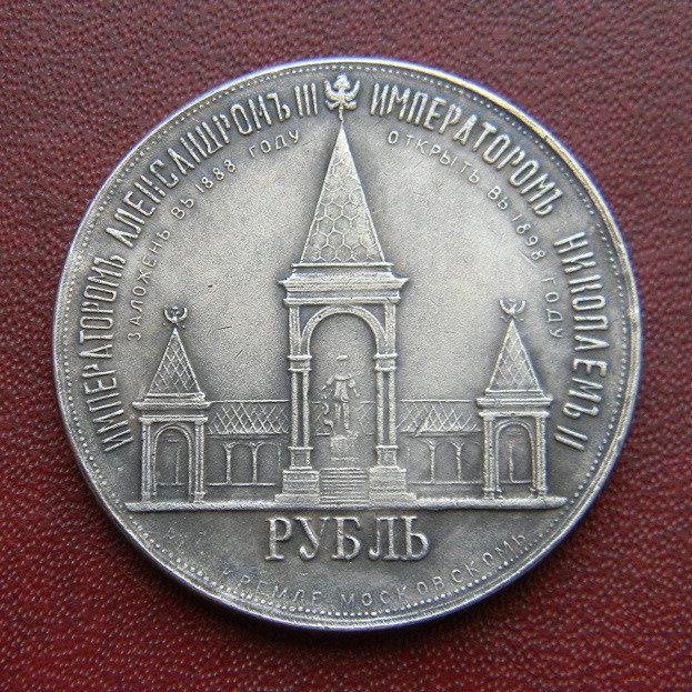 РУБЛЬ (ДВОРИК) 1898