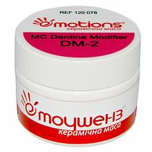 МС Emotions dentine modifier, дентин-модификатор (Эмоушенз, Емоушенз) 20 гр.