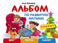Альбом по развитию малыша. Цвета, форма, размер. Автор Матвеева А.С.978-5-17-090555-3