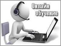 Онлайн обучение для заказчиков и участников государственных закупок