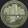 Монета Украины 2 грн. 2004 г. 200-лет Харьковскому национальному университету