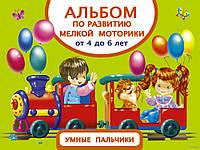 Альбом по развитию мелкой моторики. Умные пальчики. От 4 до 6 лет.Автор Дмитриева В.Г.978-5-17-098710-8