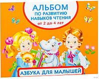 Альбом по развитию навыков чтения. Азбука для малышей. От 2 до 4 лет.Автор Дмитриева В.Г.978-5-17-098709-2