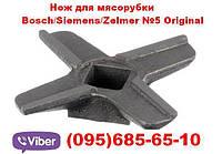 Нож для мясорубки  Zelmer/Bosch №5 Original 028887, 620949, 631383, 861007