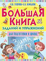 Большая книга заданий и упражнений для подготовки к школе. Узорова, Нефедова.978-5-17-094300-5