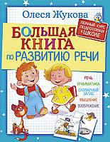 Большая книга по развитию речи. Автор Олеся Жукова. 978-5-17-104416-9