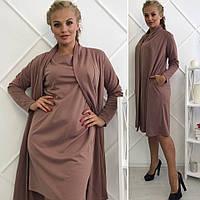 Женский осенний костюм платье и кардиган большой размер