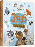 """Книга """"36 і 6 котів-детективів"""""""