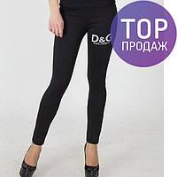 """Женские черные лосины """"D&G"""", облегающие / женские красивые леггинсы, с надписью, стильные"""