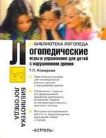 Логопедические игры и упражнения для детей с нарушениями зрения. Автор Комарова Т.П. 978-5-17-050046-8