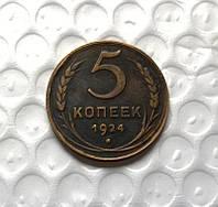 СССР 5 копеек 1924 год копия и530