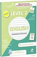 Л. Корешкова Английский язык. Развиваем интеллект. Level 2