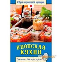 Светлана Семенова Японская кухня