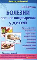 Борис Скачко Болезни органов пищеварения у детей