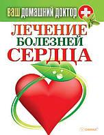 Сергей Кашин Лечение болезней сердца
