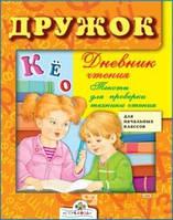 Дневник чтения. Тексты для проверки техники чтения. Для начальных классов