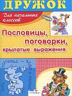 Татьяна Давыдова Пословицы, поговорки, крылатые выражения