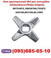 Нож для мясорубки Zelmer/Bosch,Двусторонняя заточка №8, 863109/86.3109 Original