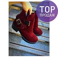 Женские ботинки из натуральной замши, марсала / ботинки низкие  женские, каблук 4.5 см, модные