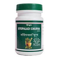 Ситопалади чурна (Sitopaladi Churna, Punarvasu) лечение простудных и вирусных заболеваний