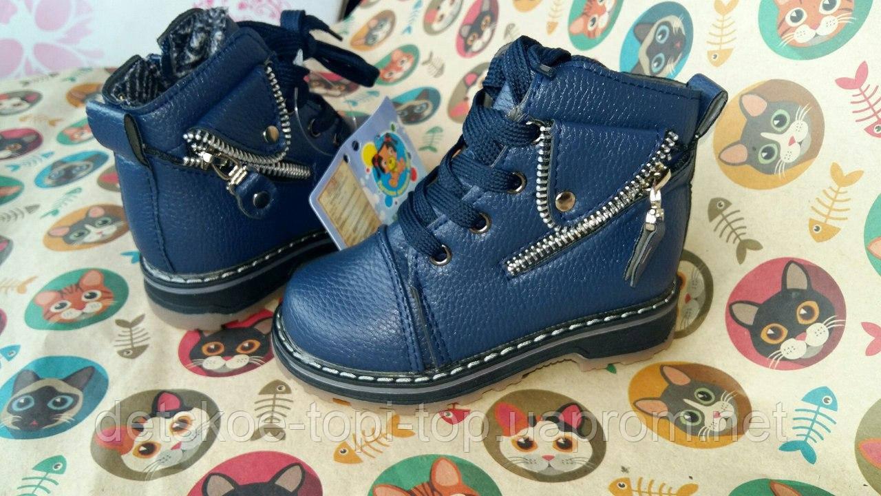 Стильные ботинки для мальчика и девочки, размер 25