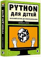 """Книга """"PYTHON для дітей. Веселий вступ до програмування"""""""