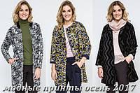 Модные женские пальто осень 2017