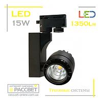 Светильник светодиодный трековый LED track black 15w 4500K 1350Lm черный
