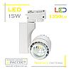 Светильник светодиодный трековый LED track white 15w 4500K 1350Lm белый