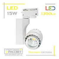 Светильник светодиодный трековый LED track white 15w 4500K 1350Lm белый, фото 1