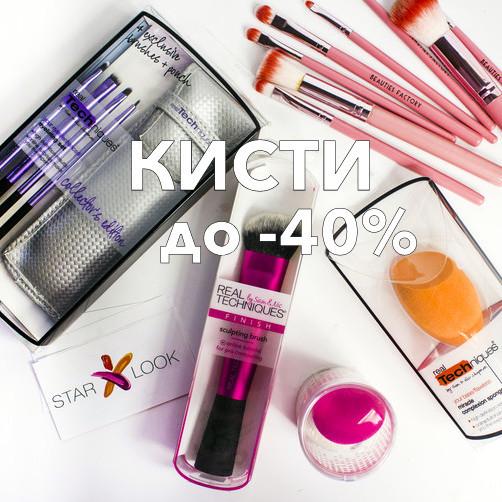 кисти и спонжи для макияжа распродажа STARLOOK