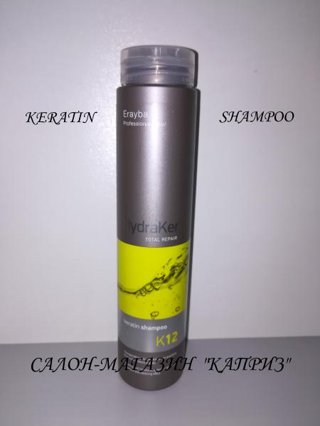 Шампунь для восстановления и увлажнения волос ERAYBA K12 shampoo keratin 250мл