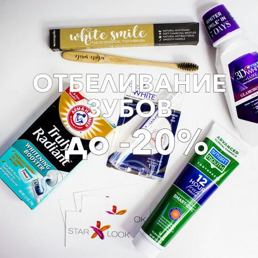 зубные пасты для отбеливания распродажа STARLOOK