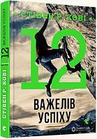 """Книга """"12 важелів успіху"""""""