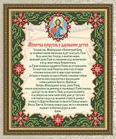 """Схема для вышивки бисером молитва """"Супругов о даровании Детей"""""""