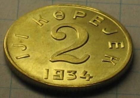 Тува 2 копійки 1934 рік и579
