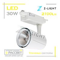 Светильник трековый ZL 4009 30W 4000K 2100Lm LED track white белый