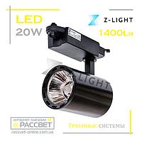 Светильник трековый ZL 4007 20W 4000K 1400Lm LED track black черный