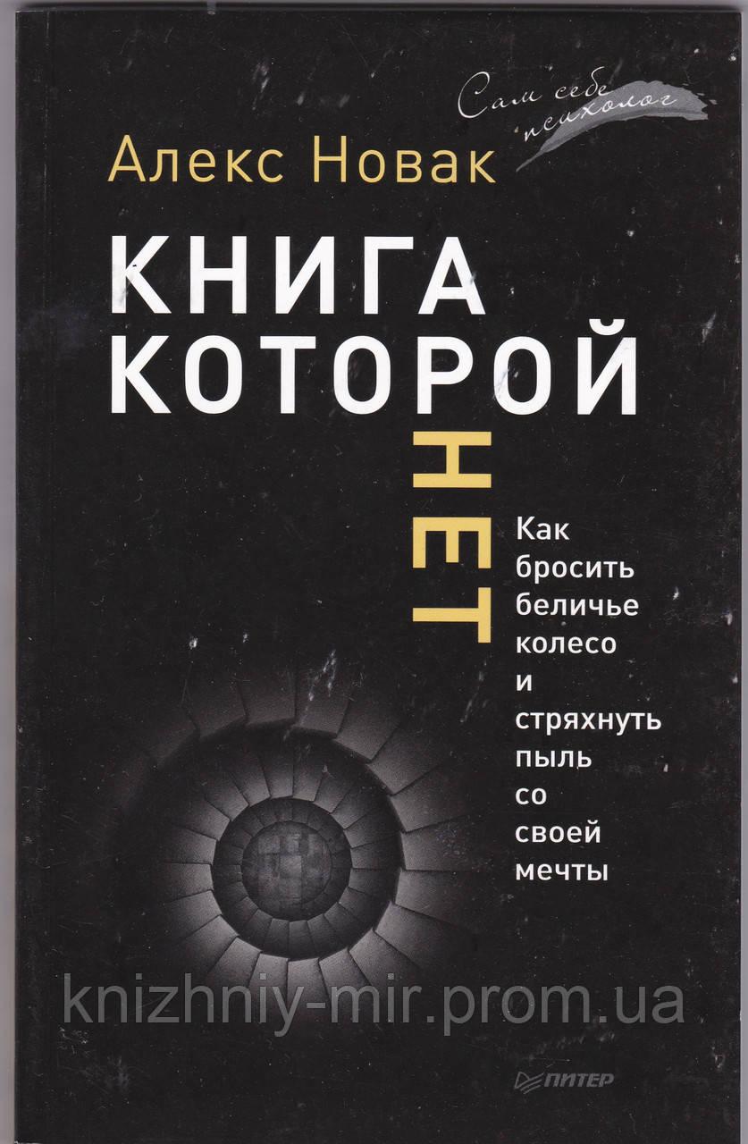 Новак Алекс  Книга, которой нет: как бросить беличье колесо и стряхнуть пыль со своей мечты