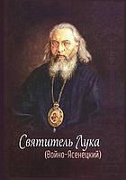 Святитель Лука (Войно-Ясенецкий), фото 1