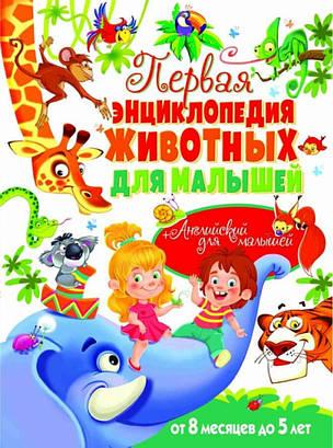 Первая энциклопедия животных для малышей. От 8 месяцев до 5 лет, фото 2
