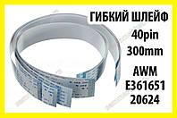 Шлейф плоский 0.5 40pin 30см прямой AWM 20624 80C 60V VW-1 гибкий кабель