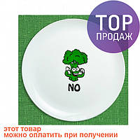 Тарелка Скажем нет броколли / Декорации для дома